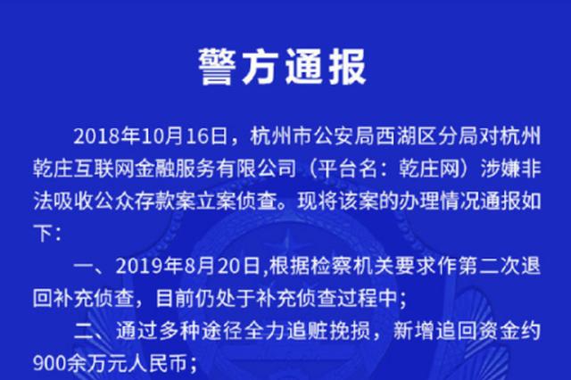 乾庄网涉嫌非法吸收公众存款 杭州公安发布案件进展