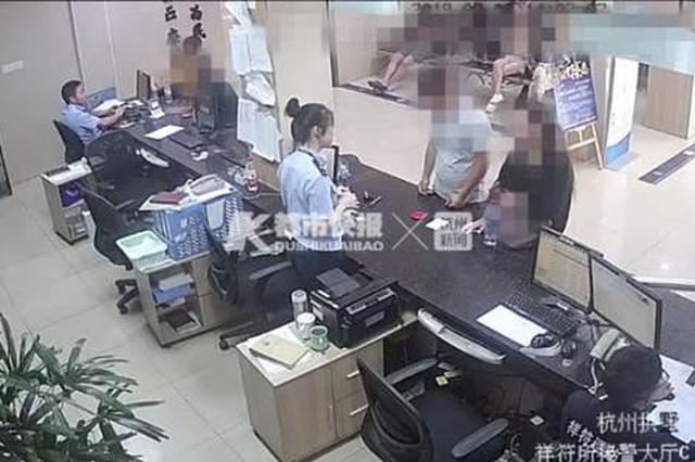 杭州一男子报警说妻子失联了 妻子却带了6万去开房