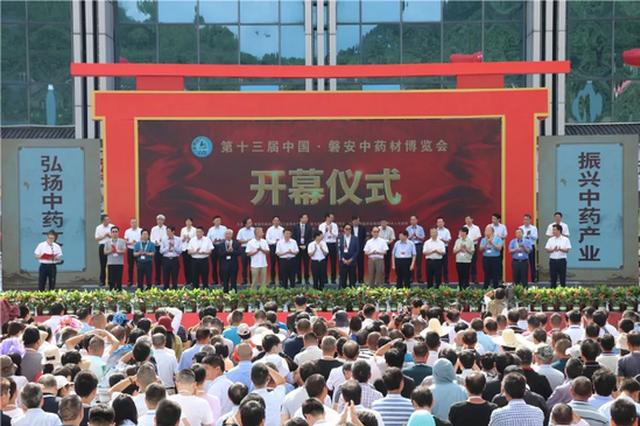 共襄盛会!第十三届中国·磐安中药材博览会开幕!