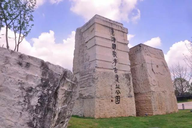 杭州良渚古城公园9月23日将闭园一天 因举行活动
