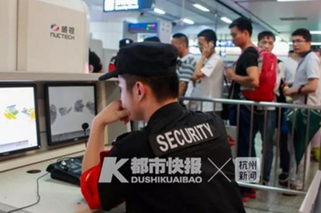 杭州各火车站进京旅客需二次安检 即物品和人身检查
