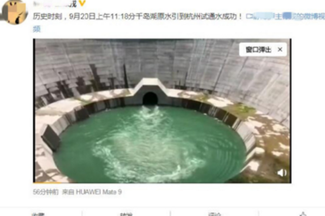 杭州主城区国庆有望喝到千岛湖水 正在做充水调试