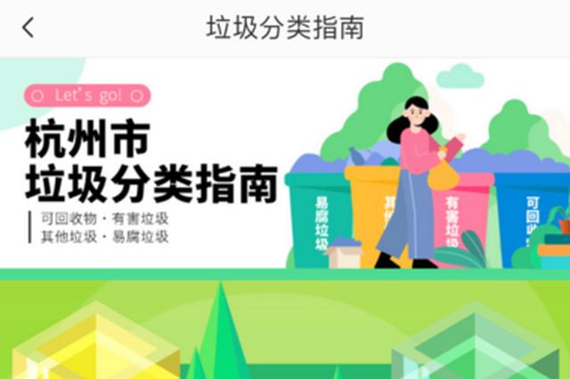 杭州垃圾分类指南APP上线 再不用担心垃圾怎么分了