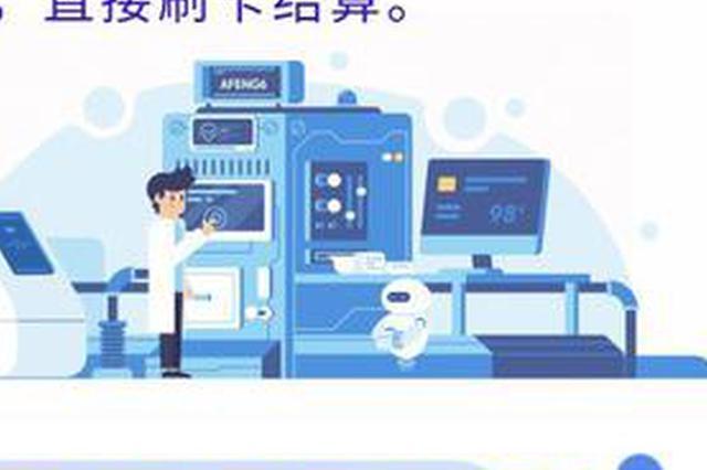 长三角异地就医定点上海开通629家 浙江参保人可就医