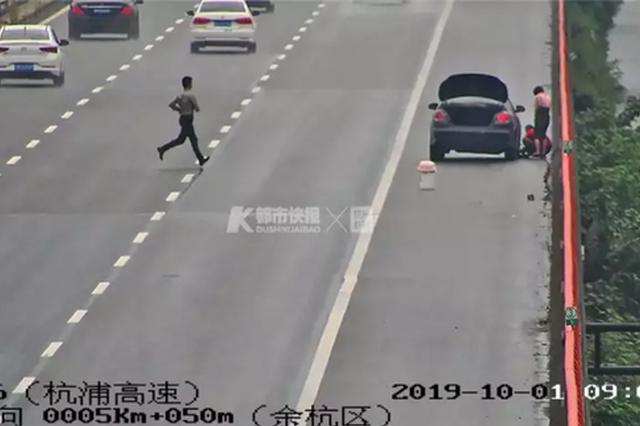 杭州1男子冒险横穿高速6个快车道 就为给老婆换轮胎