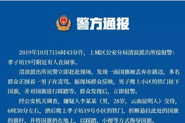 杭州上城警方依法刑事拘留一名侮辱国旗的男子