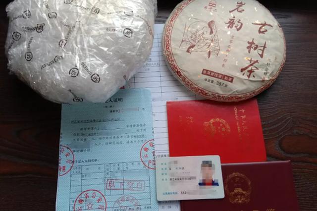 台州一办证中心收到一个神秘包裹 群众为了感谢送的