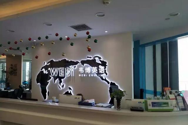 杭州韦博英语教学点已瘫痪 劳动监察部门已介入