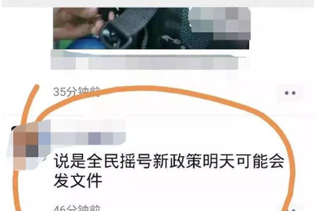 杭州家长传言全民摇号新政将发布 官方表示没那么快