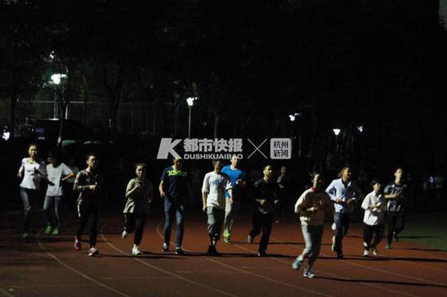 浙农大上千学生每晚在操场狂奔 坚持了5年大家都说好