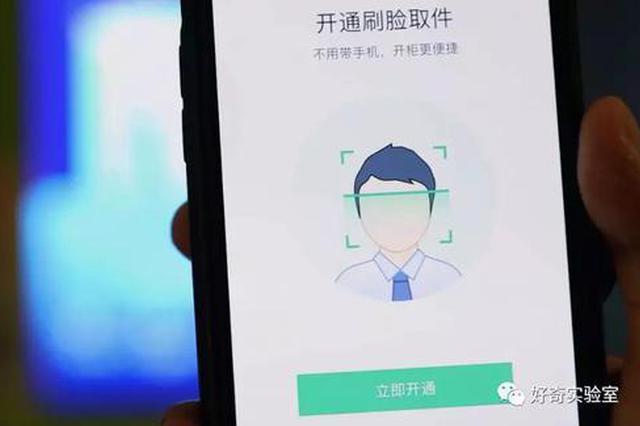 杭州小学生发现快递柜BUG 官方紧急下线刷脸开锁功能