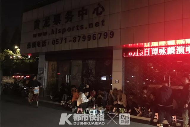 五六百人杭州黄龙排长队却空手而返 杰迷:我太难了