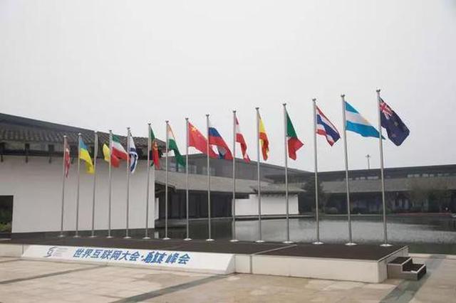 直通乌镇 今年世界互联网大会新增1项全球互联网大赛