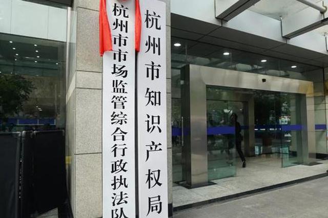 两天内杭州新成立6支队伍 他们做的事与你我都有关