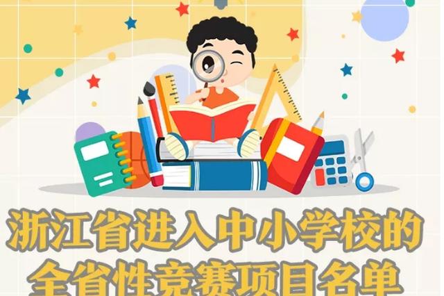 14项 浙江进入中小学校的全省性竞赛项目就这些