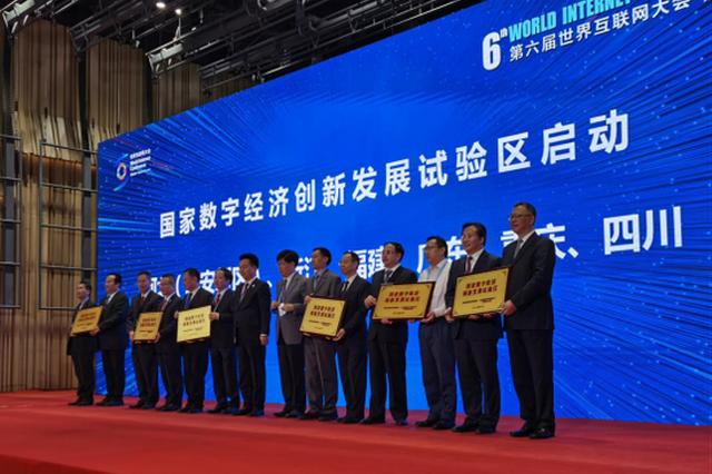 国家数字经济创新发展试验区启动会在浙江乌镇召开