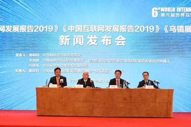 浙江又成国家级试验区 互联网发展综合进入全国前五