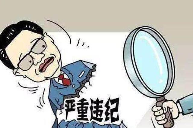 湖州市政协副主席葛伟涉嫌严重违纪违法接受审查调查