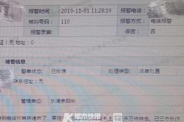 浙女子扫了一下二维码填写了信息 卡里214万被转走