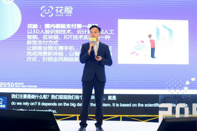 近店科技创始人刘威:洞察先机 引领支付潮流