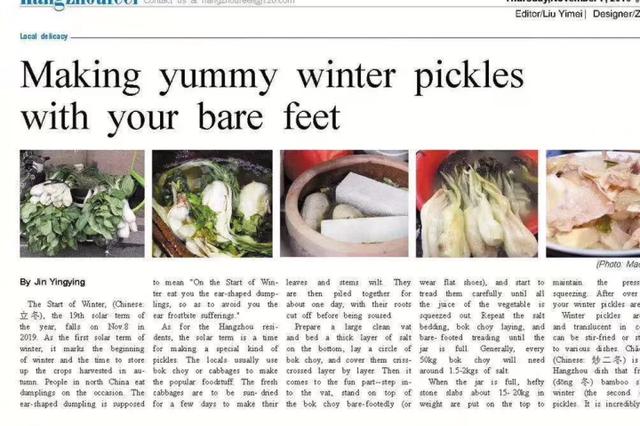 汗脚引发的问题 怎么向歪果仁解释杭州这道冬季名菜