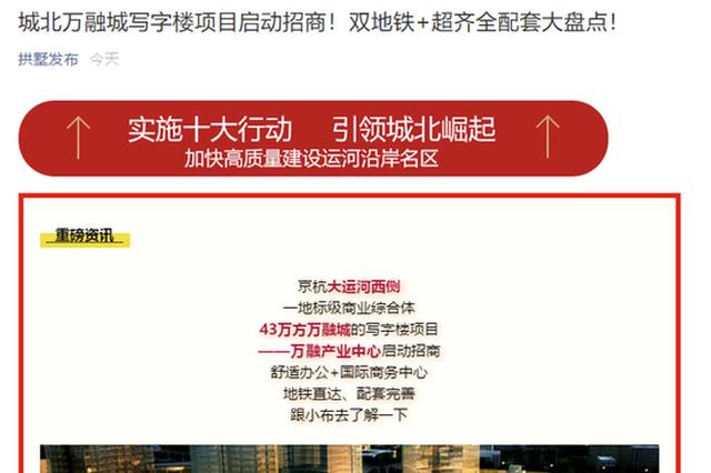 杭城北大型综合体万融城招商 写字楼项目明年6月开业