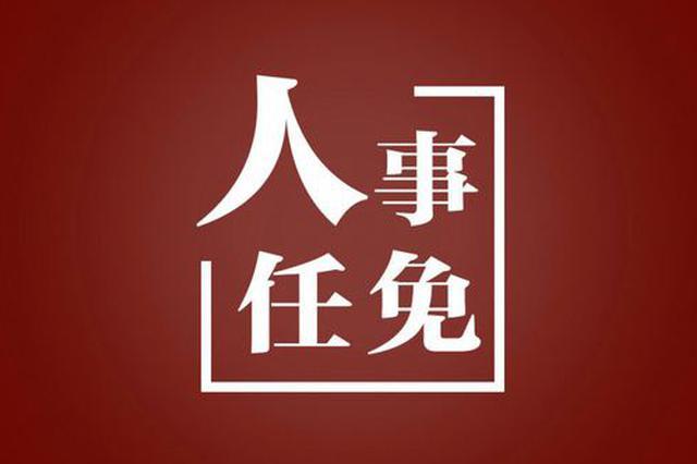 衢州市7位领导干部任前公示通告(图|简历)