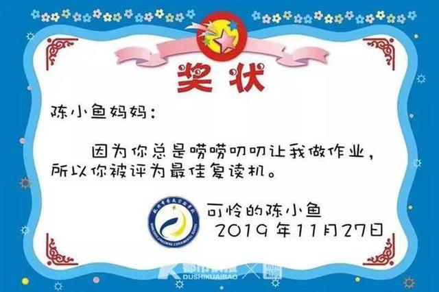 杭州一小学开家长会 要求家长把孩子的试卷做一遍
