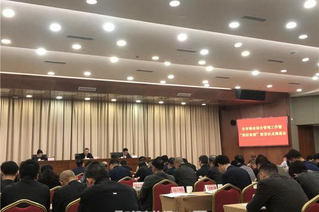 今年杭州物业与业主的纠纷下降35.68% 你知道原因吗
