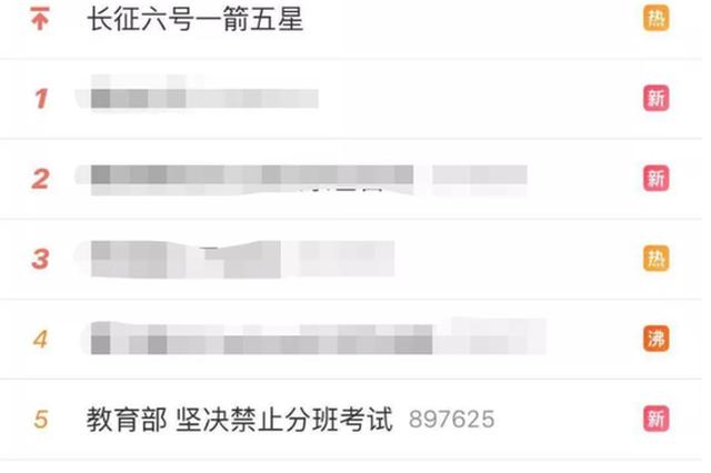 教育部:坚决禁止分班考试 杭州有家长不淡定了