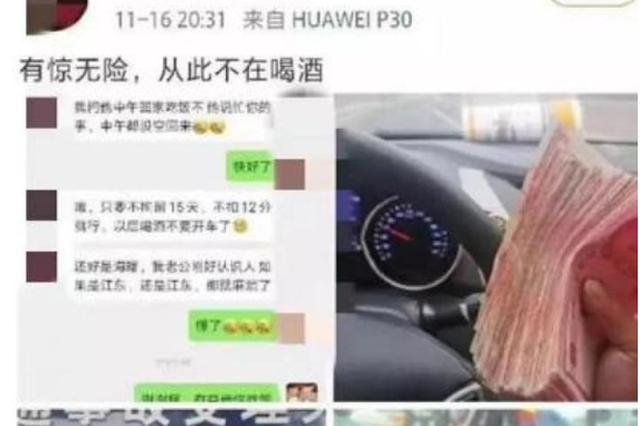 宁波1网友炫耀酒驾后托关系免罚 目前接受警方调查