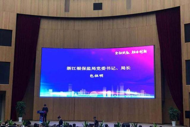 浙江拿出20亿基金培育创新型科创板企业
