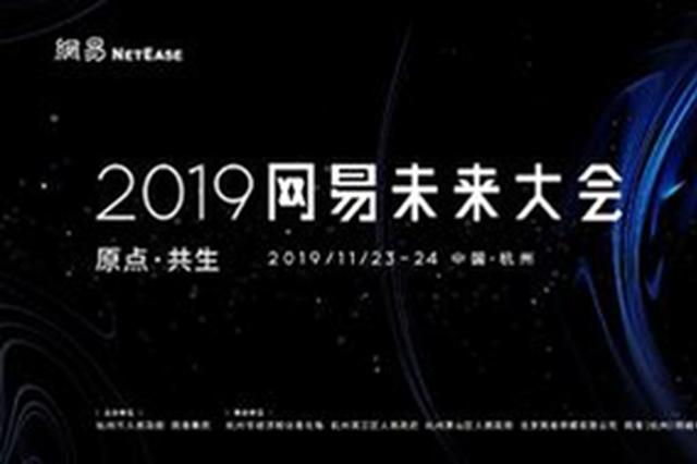 集齐诺奖获得者 院士 企业领袖 2019网易未来大会即将召开