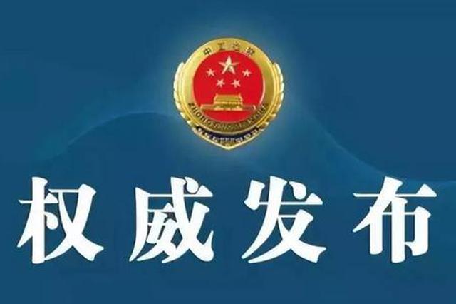衢州市人大常委会原副主任诸葛慧艳因受贿获刑九年