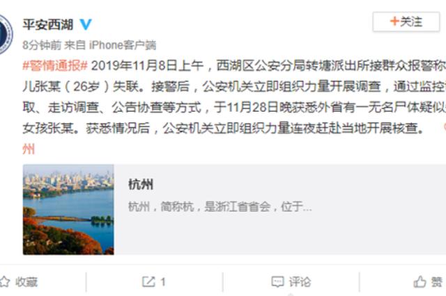 警方通报 外省发现无名尸体疑似杭26岁失联女孩张某