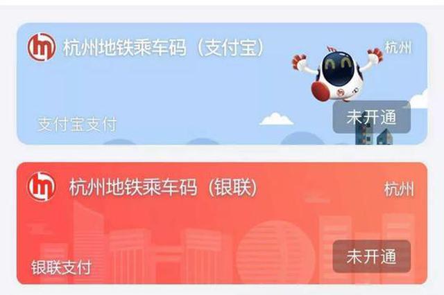 明天起 杭州人去上海徐州等6座城市可以使用地铁通票