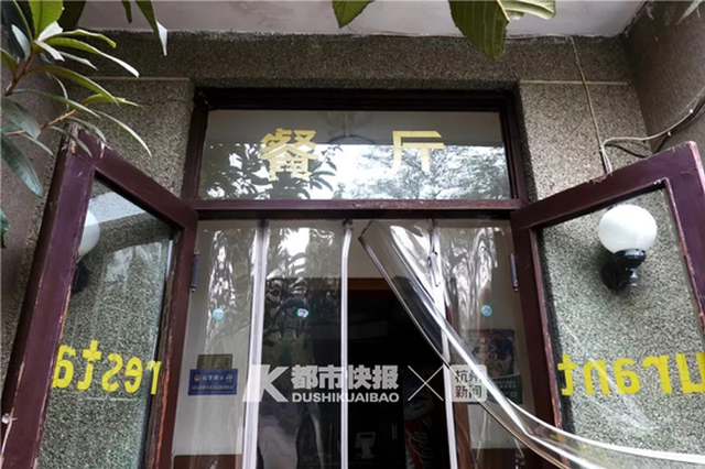 很多人的青春回忆 浙大开了20年的食堂最后一天营业