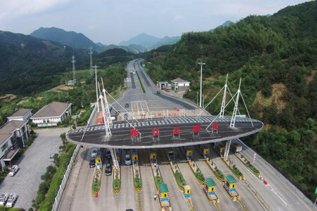 浙高速公路省界收费站年底取消 部分车辆通行费降低