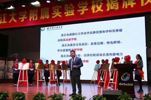 杭州公益中学是否转公办 校方回应确实多了一重身份