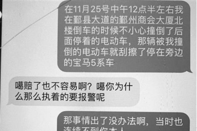 宁波外卖小哥撞伤宝马寻车主三天:要对自己行为负责