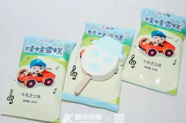 娃娃雪糕三色杯的新东家是它 杭州企业祐康重组成功