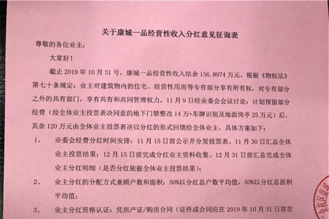 杭州一小区给业主发120万元红包 有人同意有人不同意