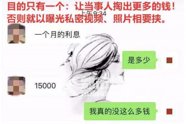 裸拍视频能借5万元 杭州姑娘信了拍完当天就悲剧了