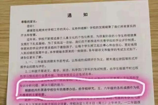 公民同招全民摇号细则将近期出台 杭外招生有何变化