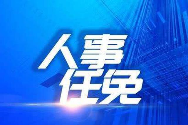 衢州市人大常委会通过一批人事任免