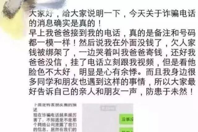 国外留学的女儿深夜被绑架 台州妈妈报警后发现疑点