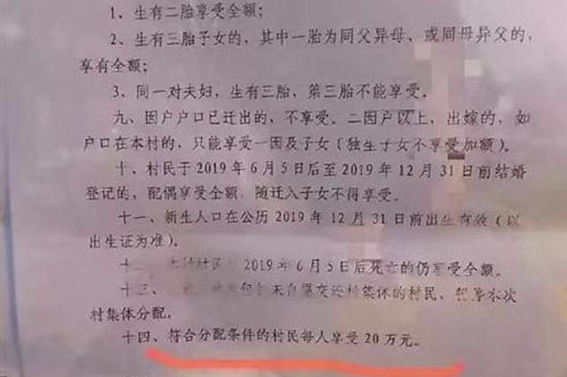 传台州一村子要给每位村民发20万 村干部:确有打算