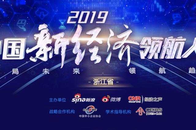2019中国新经济领航人物评选浙江区域十强榜单出炉