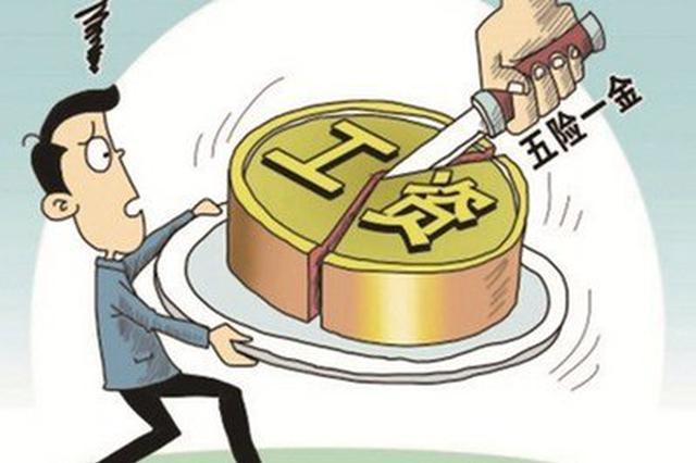 明年1月1日起起杭州五险变四险 几个问题要了解清楚