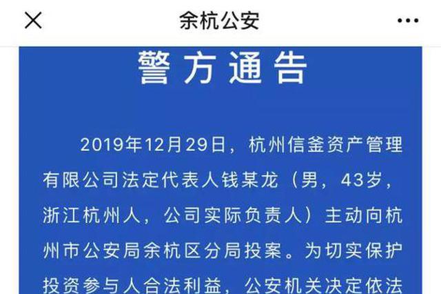 杭州公安通告:米庄理财涉嫌非法吸储被立案侦查